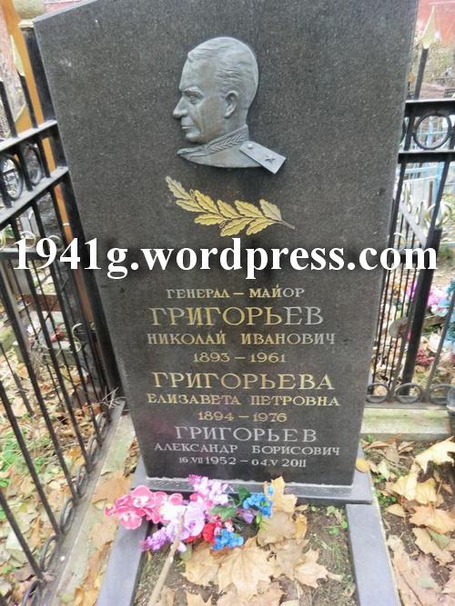 ГРИГОРЬЕВ Николай      Иванович(1893-1961)