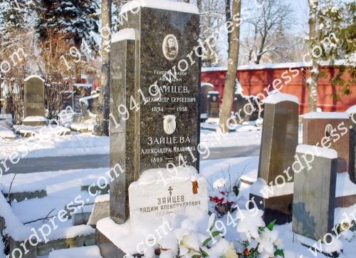ЗАЙЦЕВ          АлександрСергеевич(1894-1958)