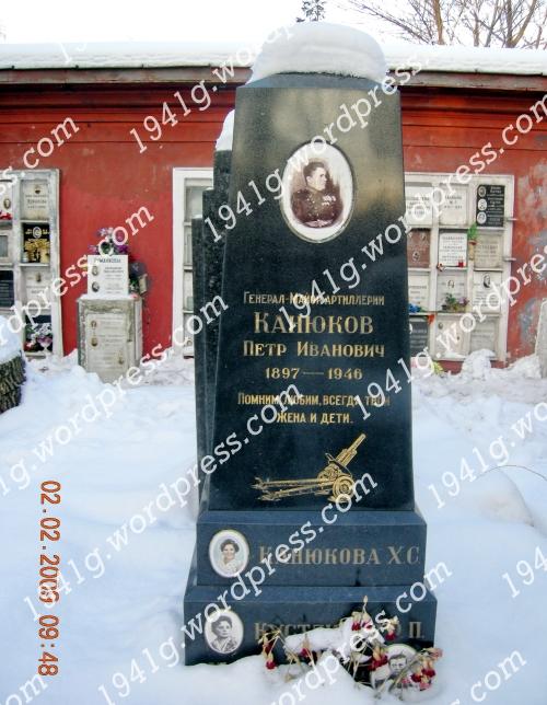 КАНЮКОВ Петр Иванович(1897-1946)