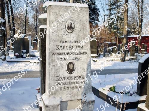 КОЛОБЯКОВ  АлександрФиларетович(1896-1958)