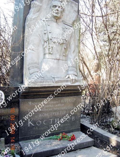 КОСТИКОВ  АндрейГригорьевич(1899-1950)