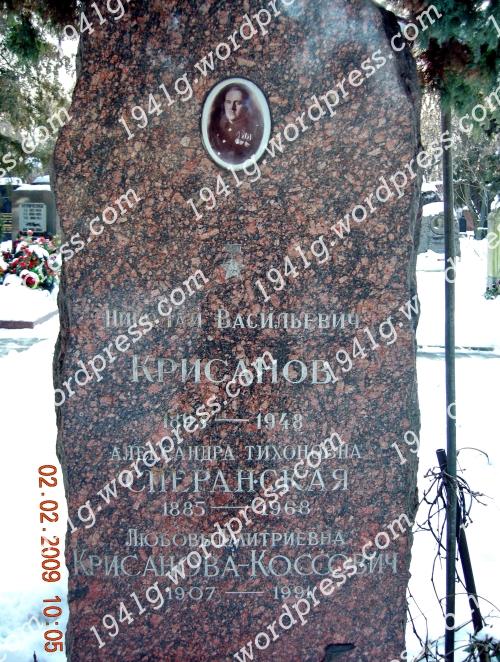 КРИСАНОВ          Николай  Васильевич(1893-1948)