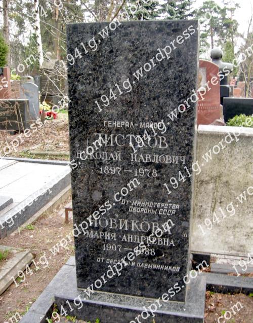 ЛИСТКОВ  НиколайПавлович(1897-1978)