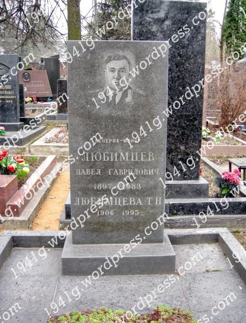 ЛЮБИМЦЕВ  ПавелГаврилович(1897-1983)