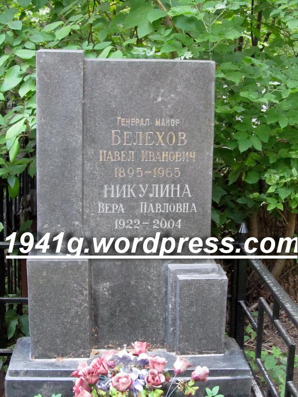 БЕЛЕХОВ Павел Иванович(1899-1969)