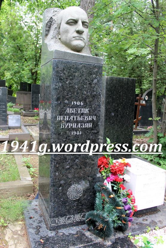 БУРНАЗЯН Аветик Игнатьевич(1906-1981)