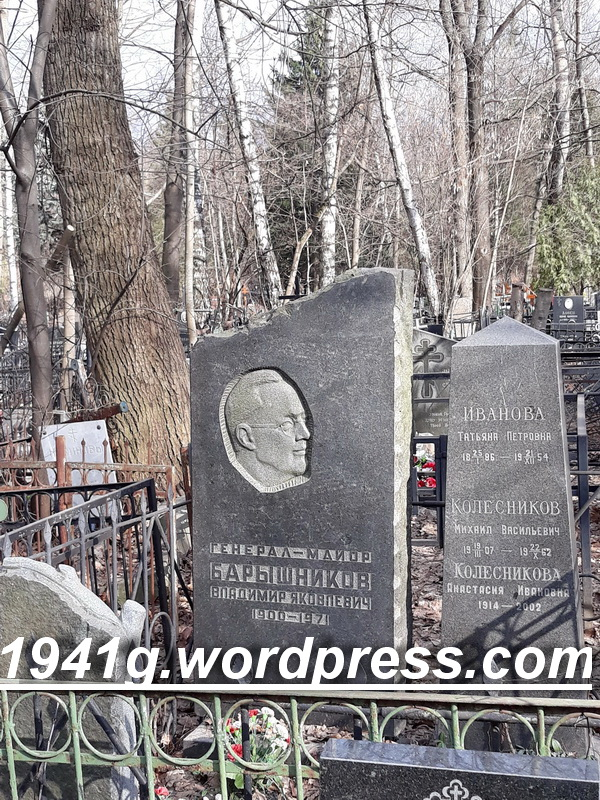 БАРЫШНИКОВ Владимир Яковлевич(1900-1971)