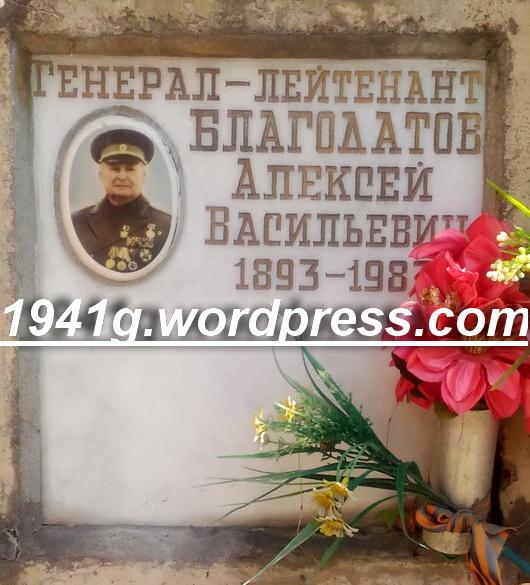 БЛАГОДАТОВ Алексей Васильевич(1893-1987)