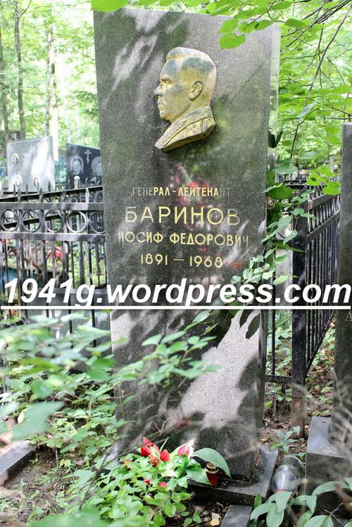 БАРИНОВ Иосиф Федорович(1891-1968)